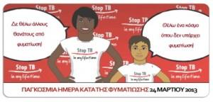 7f0365_tuberculosis