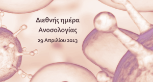 474621_anosologia2013
