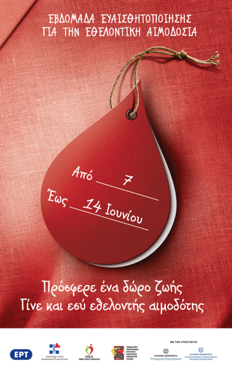 ERT_afisa_donate-blood