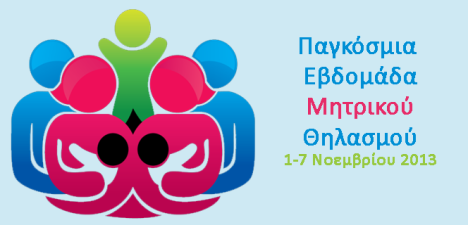 84e417_BreastfeedingWeek2013