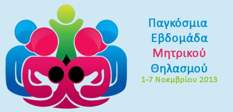 84e417_BreastfeedingWeek2013