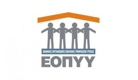 eopyy_logo