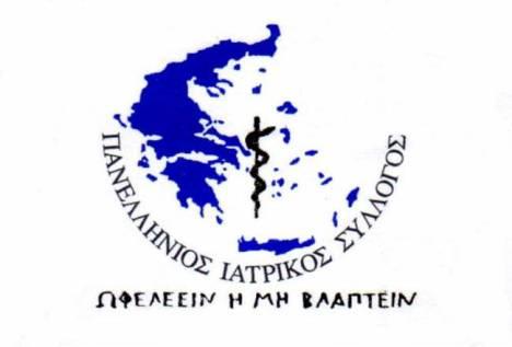 PANELLINIOS IATRIKOS SYLLOGOS