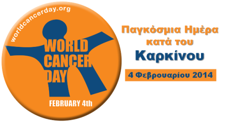 anticancer_day_2014