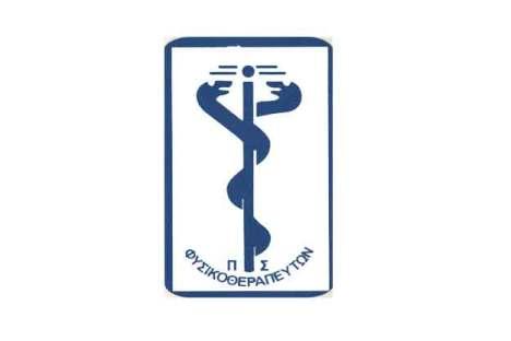 panellinios sillogos fisikotherapefton
